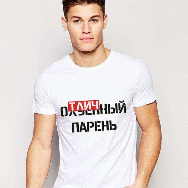T-shirt – Поделись Гражданством